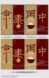 简约中国风中国美食挂画
