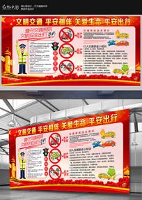 交通文化宣传展板
