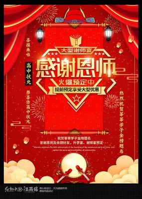 金榜题名谢师宴海报