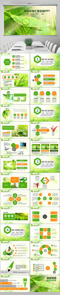 绿色环保园林绿化绿树PPT