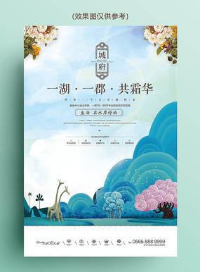 欧式清新系列长劲鹿房地产海报