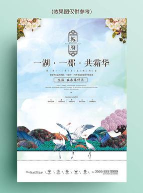 欧式清新系列仙鹤房地产海报