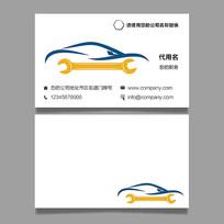 汽车装饰名片AI矢量
