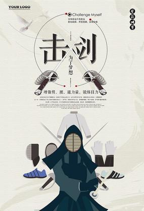 时尚大气击剑体育海报