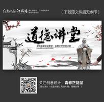 水墨中国风道德讲堂宣传海报