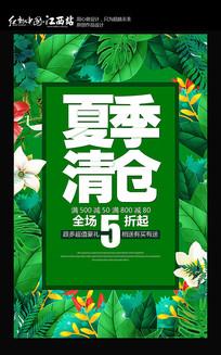 夏季清仓宣传海报