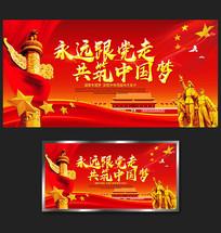 永远跟党走共筑中国梦海报