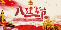 中国风八一建军节展板