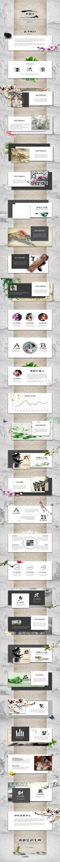 中国风古典美学国学文化ppt