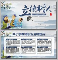 中国风校园立德树人展板