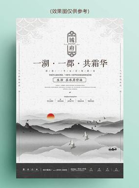 中国风系列水墨山水房地产海报