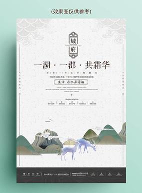 中国风系列写意人生房地产海报