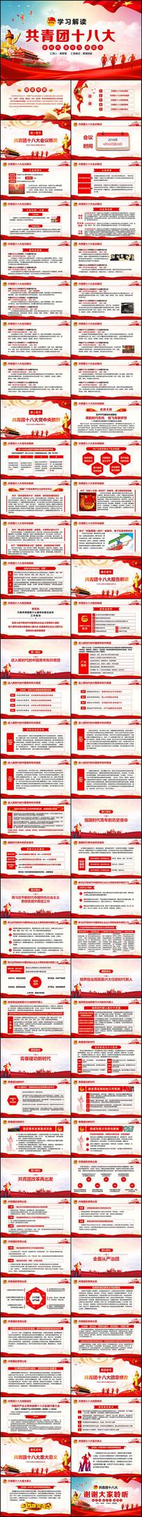 中国共青团十八精神大学习解读