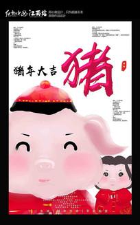 猪年大吉宣传海报