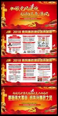 2018党风廉政建设展板