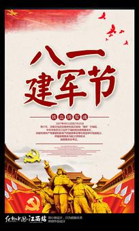 八一建军节PSD宣传海报