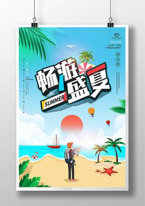 畅游盛夏旅游宣传海报
