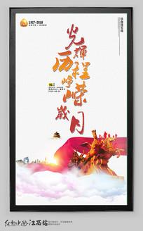 大气建军节91周年海报