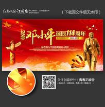 邓小平诞辰114周年宣传展板