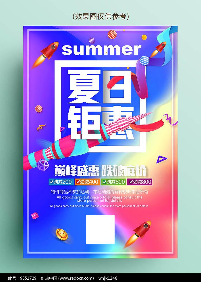 缤纷夏日钜惠促销商场活动海报图片