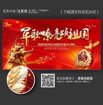 军歌嘹亮颂祖国党建宣传展板