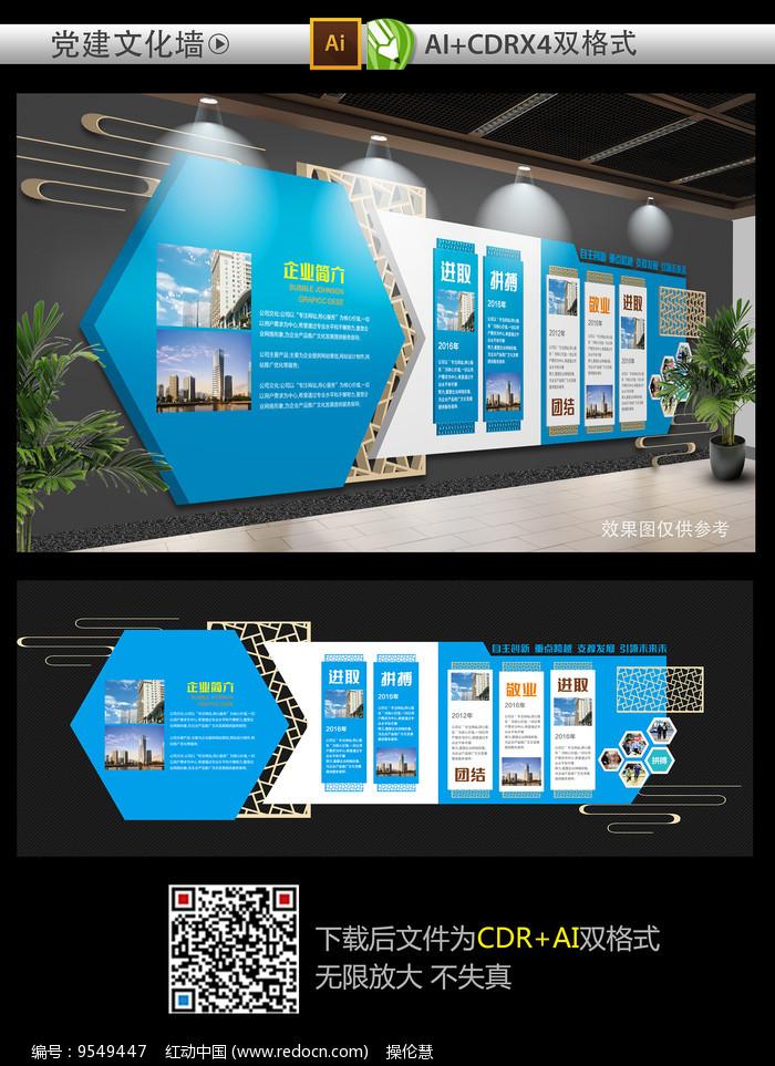 蓝色经典通用企业文化墙背景墙图片