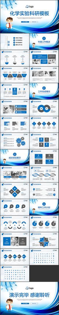 蓝色物理化学实验室模板