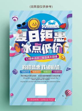 蓝色夏日钜惠促销商场活动海报