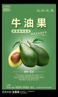 牛油果PSD宣传海报