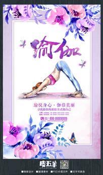 水彩创意瑜伽海报