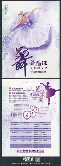 水彩舞蹈班招生宣传单