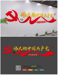 伟大的共产党党建文化背景墙