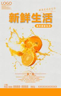 新鲜生活鲜橙PSD宣传海报