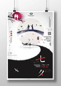中国风七夕情人节促销海报