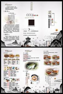 补益糕点中国风三折页