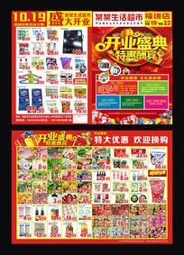 超市新店开业宣传单