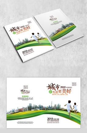 城市环保绿色创意封面