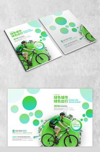 城市环保骑行封面
