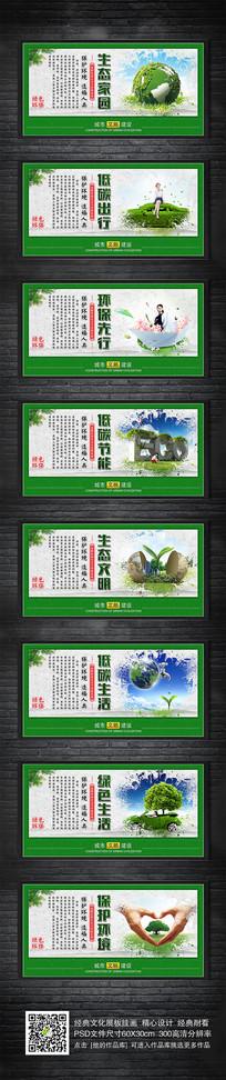 城市环境环保公益宣传展板挂画