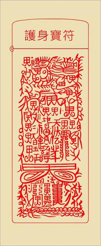 赤甲符火机图案