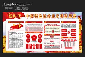 党建新时代宣传册展板设计