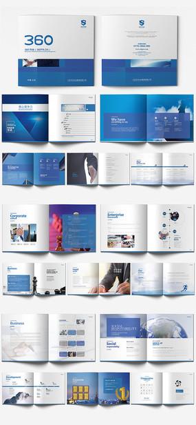 大气蓝色企业画册设计