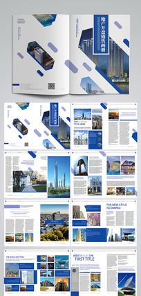 地产行业宣传画册