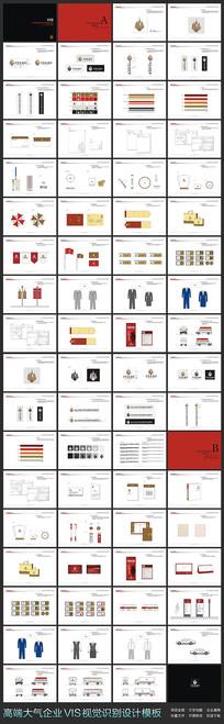 高端大气企业VI设计模板