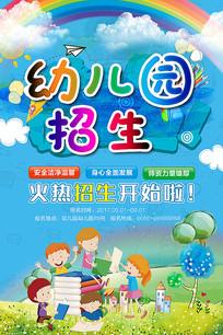 高端蓝色幼儿园招生海报