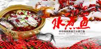高端中国风水煮鱼背景板