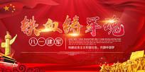 红色大气建军节宣传展板