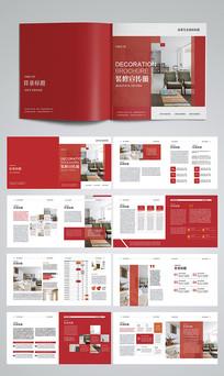 红色家居装修画册设计