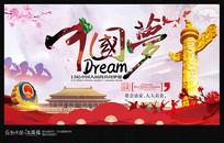 红色经典我的中国梦展板