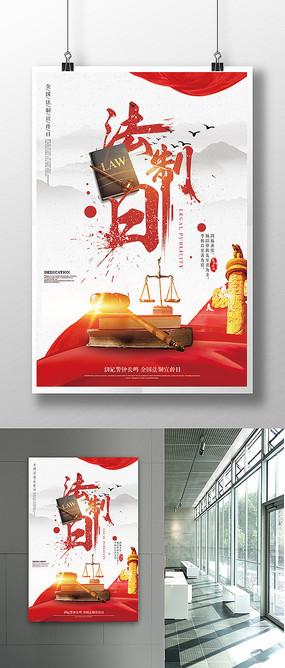 红色全国法制日活动宣传海报